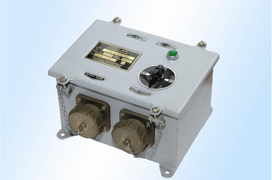 船用高低压插座箱,电压转换用